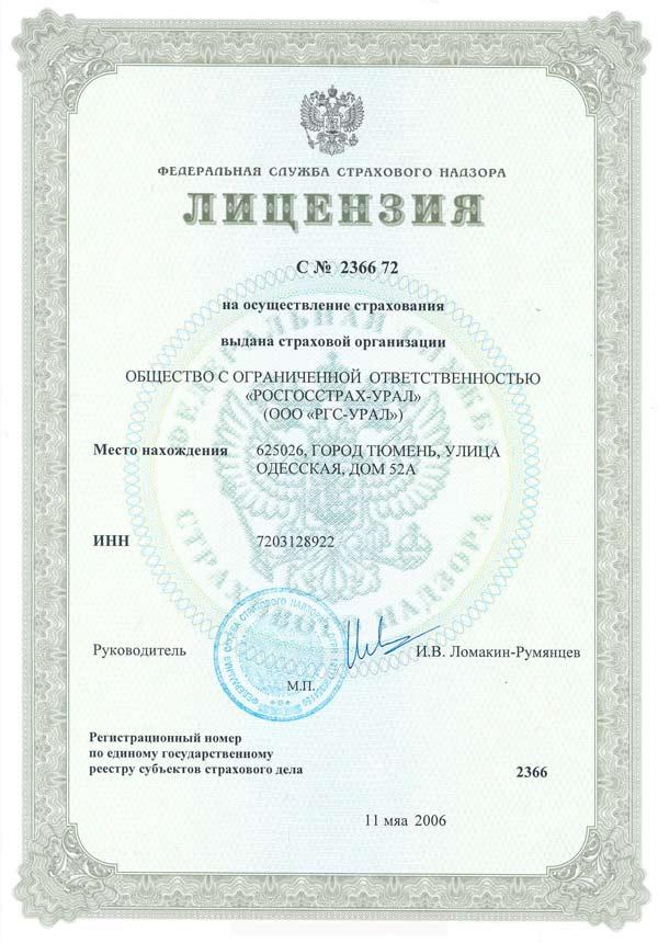 Новости Антикризисное предложение по КАСКО от страховой компании Росгосстрах.