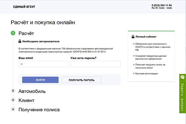 Мошеннический сайт