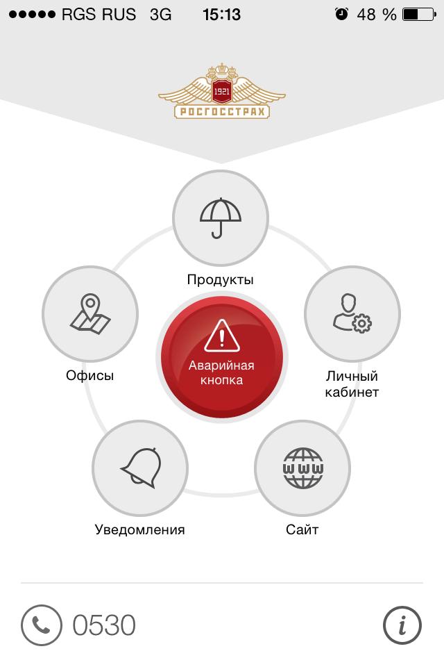 скачать приложение росгосстрах