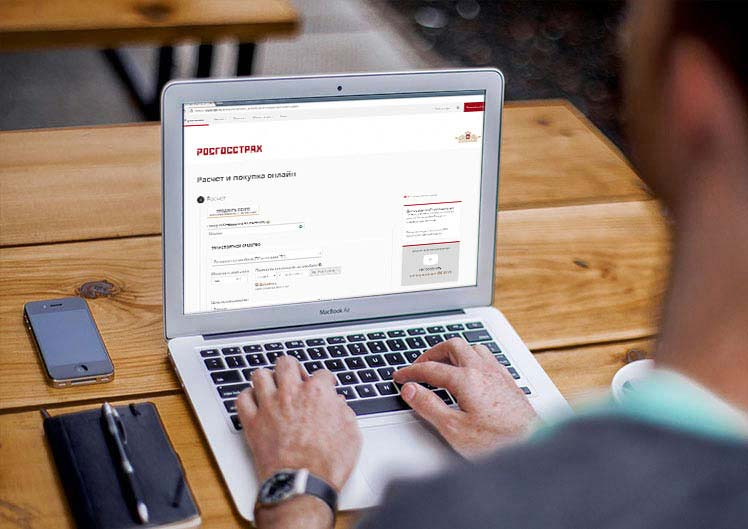Сделать страховку онлайн росгосстрах