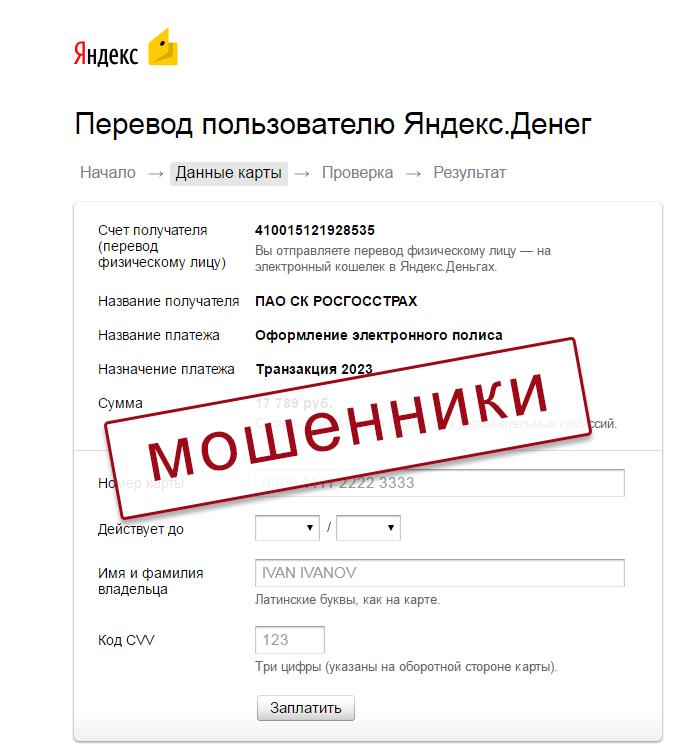 Только мошенники принимают оплату через Яндекс.Деньги