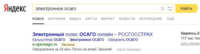 Реклама мошенников в Яндексе